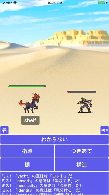 倒して覚える英単語 screenshot-5