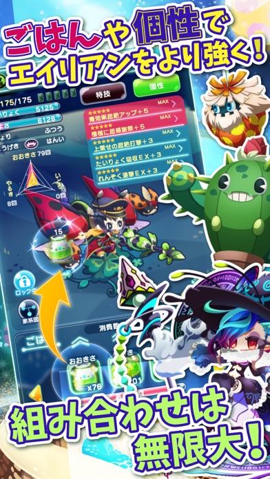 エイリアンのたまご(エリたま)【新感覚!ふるふる交配RPG】スクリーンショット2