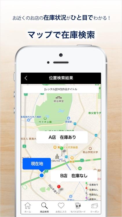 TSUTAYAアプリ screenshot-4