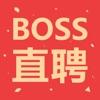 Boss直聘(急聘版)