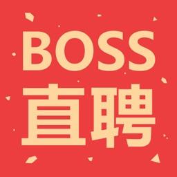 Boss直聘(急聘版)-招聘找工作求职