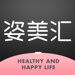 64.姿美汇-分享健康生活
