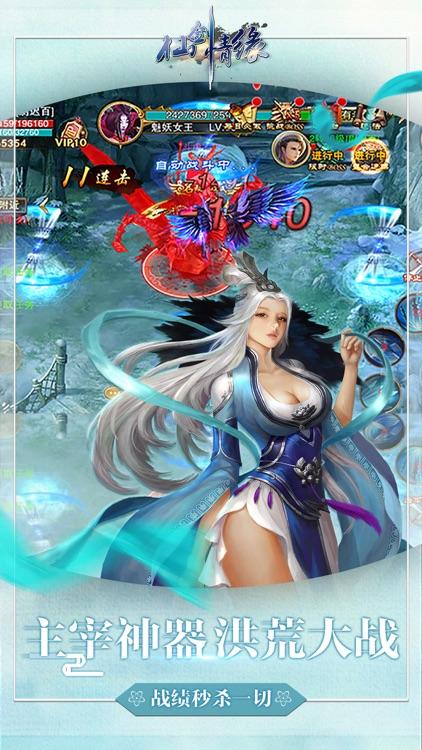 仙剑情缘-修仙动作手游 screenshot-4
