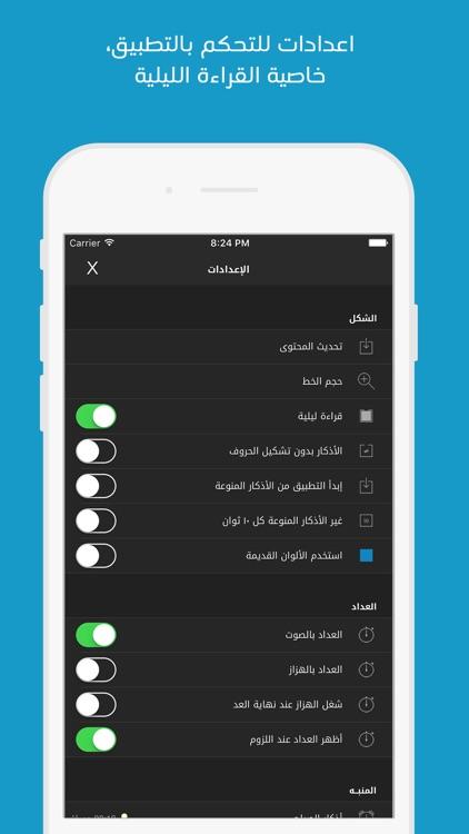 Athkar - أذكار screenshot-5