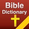 聖書辞典 - iPhoneアプリ