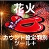 花火Aproject設定判別+ with Aメソッド - iPhoneアプリ