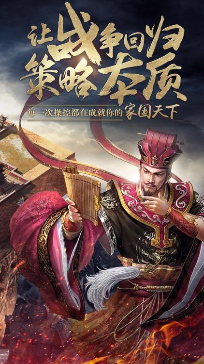 汉王纷争-策略变革重装上阵 screenshot-4