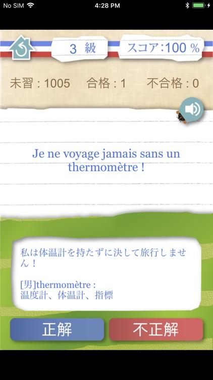 仏検3級Bonjour! screenshot-3