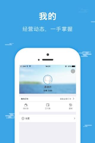 Скриншот из 通通游