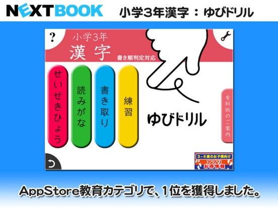 小学3年生漢字:ゆびドリル(書き順判定対応漢字学習アプリ)のおすすめ画像1