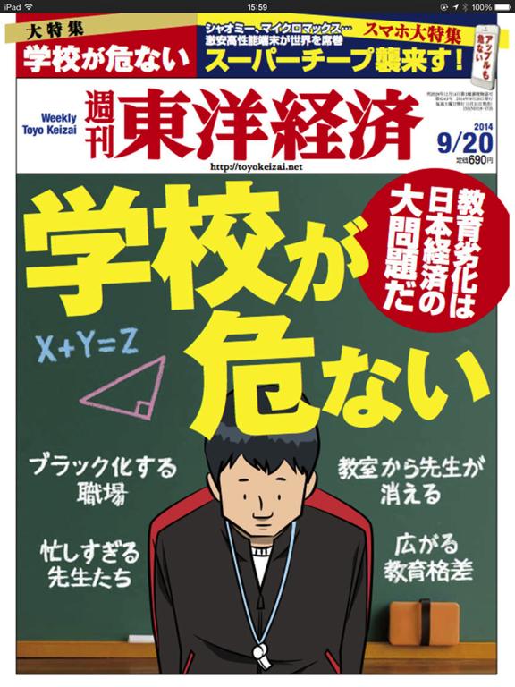 週刊東洋経済のおすすめ画像1