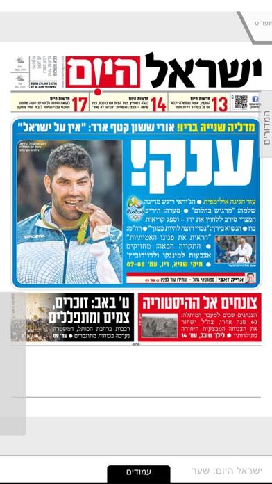 Israel Hayom-עיתון ישראל היום