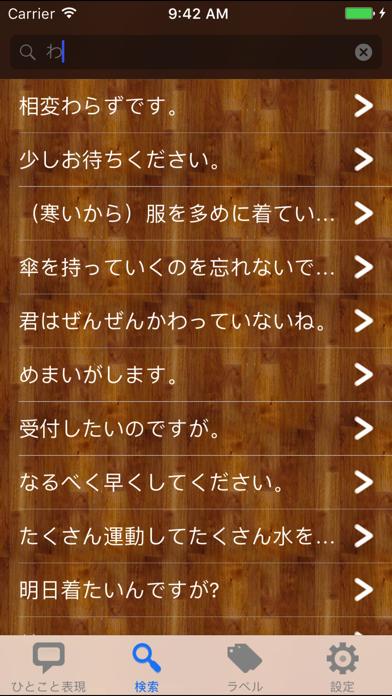持ち歩き!ひとこと中国語会話600 screenshot1
