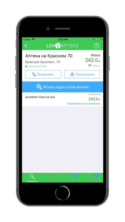 LekVapteke - поиск лекарств screenshot-3