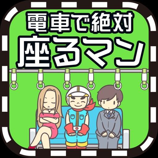 電車で絶対座るマン-脱出ゲーム