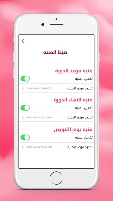 Screenshot for حاسبة الدورة الشهرية الاباضة in Dominican Republic App Store