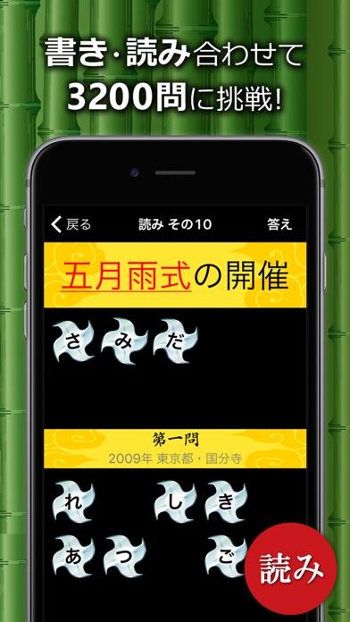 中学生漢字(手書き&読み方)-高校受験漢字勉強アプリスクリーンショット2