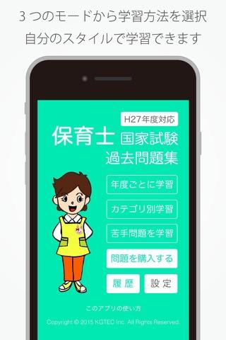 保育士試験 過去問題集 - náhled