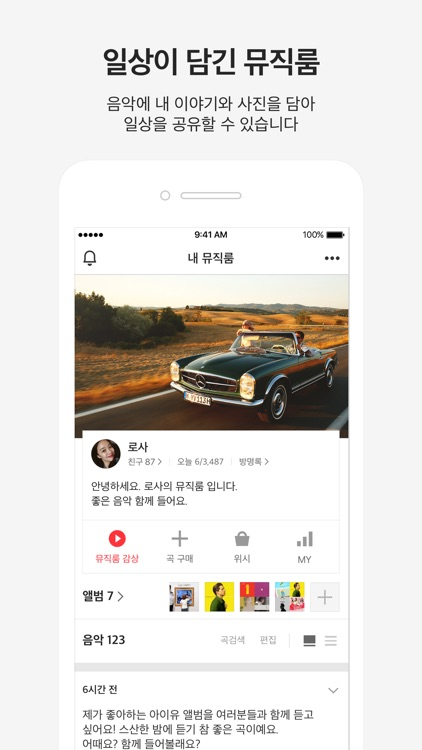 카카오뮤직 KakaoMusic screenshot-0