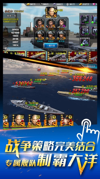 雷霆舰队-战舰对抗海战策略手游 screenshot-3
