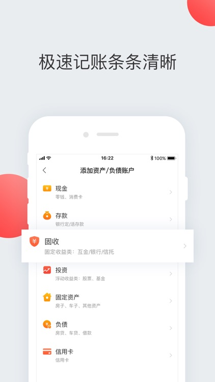 随管家 screenshot-2