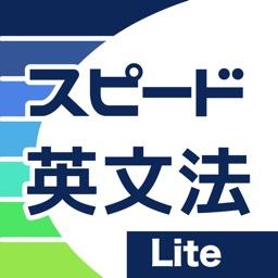 高校英文法アプリ- スピード英文法Lite