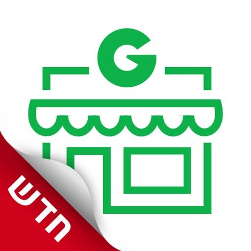 GROO עסקים iOS App