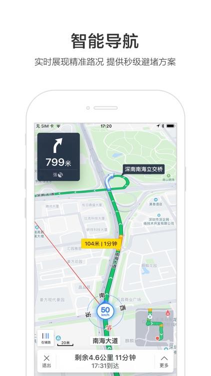 百度地图-公交地铁出行必备的智能导航 screenshot-0