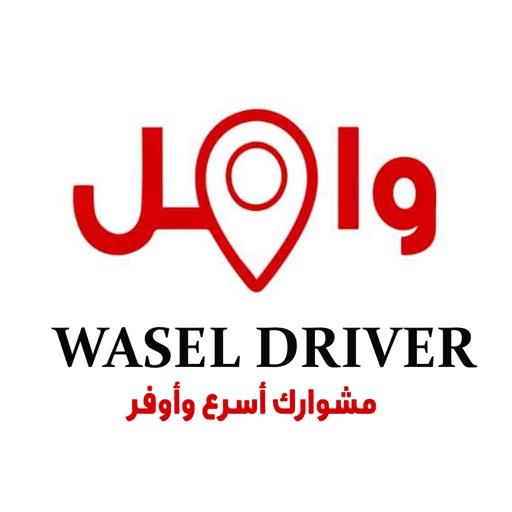 Wasel Partner