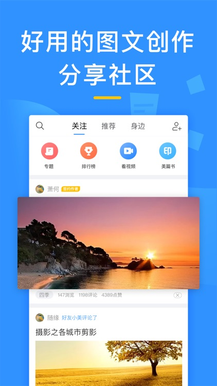 美篇 - 朋友圈图文创作分享平台 screenshot-0