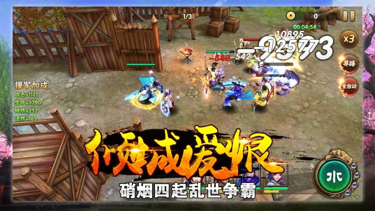 三国霸业-乱世英雄攻城游戏 screenshot-4