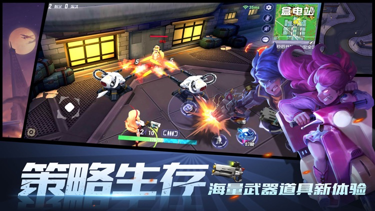 王牌猎手 screenshot-3