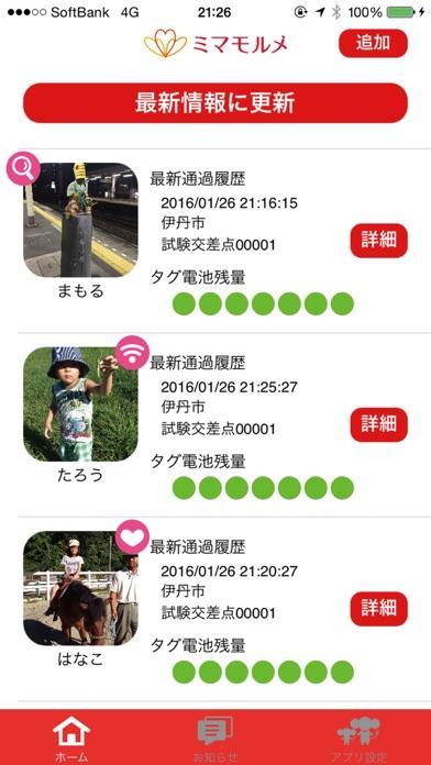 ミマモルメ 子供や高齢者の見守り,位置情報を通知のスクリーンショット3