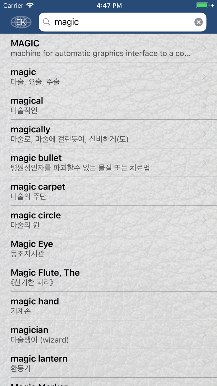 Magic 多种语言词典 Screenshot
