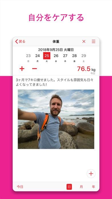 スリープトラッカー+ ライフスタイル ScreenShot2