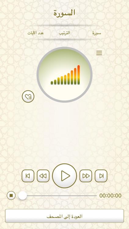 القرآن الكريم والتفسير الصوتي screenshot-3