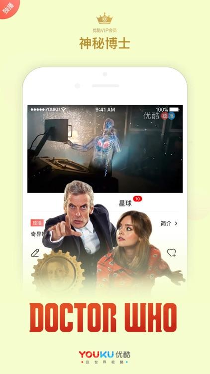 优酷视频-蚀日风暴全网独播 screenshot-7