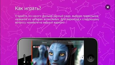 УгадайКино! Скриншоты5
