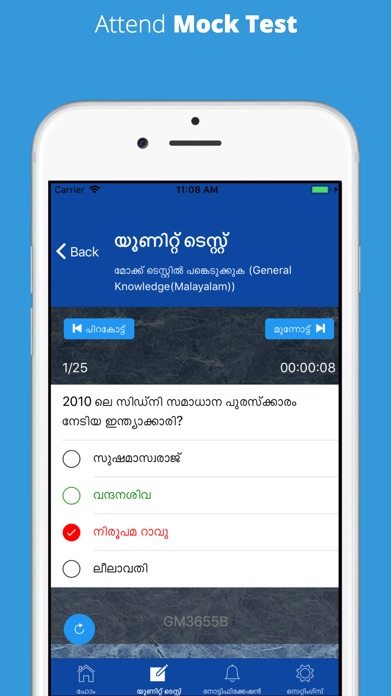 Kerala PSC screenshot 3