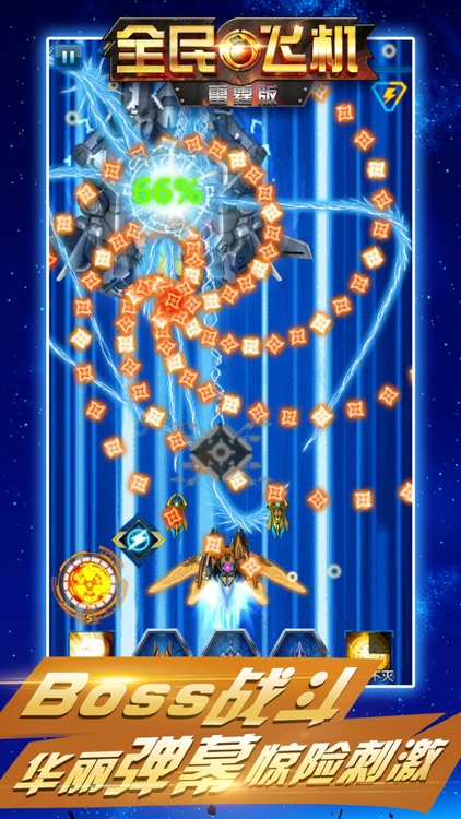 飞机大战 - 雷霆飞行模拟器射击游戏 screenshot-0