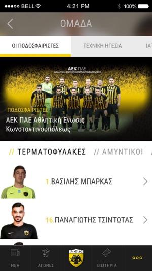 My AEK – AEK FC Official app on the App Store b4fa195cae3