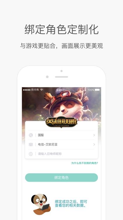 捞月狗 游戏玩家都在用 screenshot-4