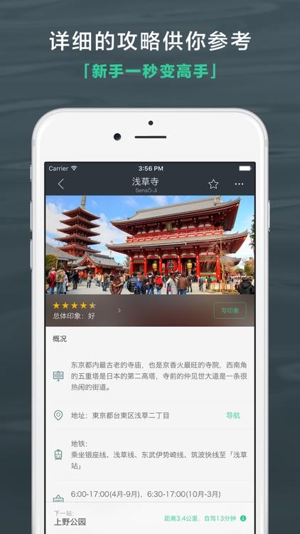 出发吧Pro-旅游计划自由行行程助手 screenshot-3