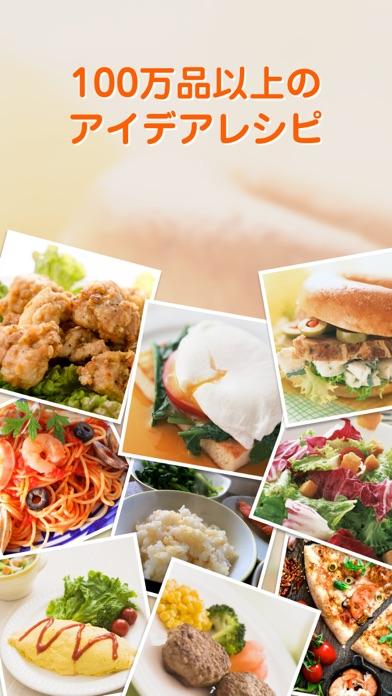 レシピブログ-人気料理ブロガーの簡単レシピが100万品 - 窓用