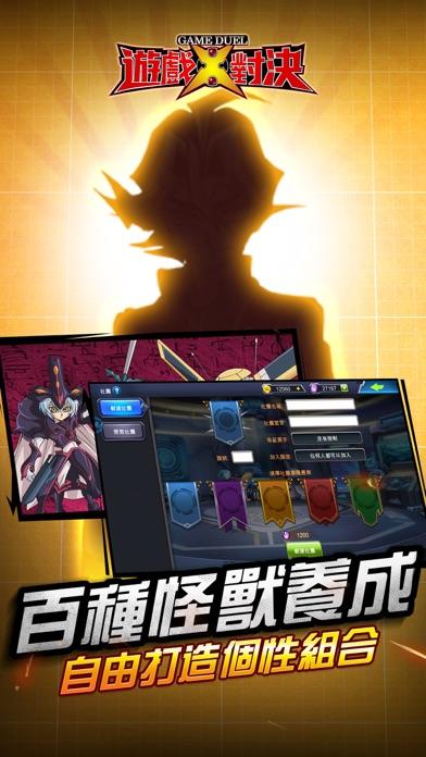 遊戲對決:DUELGAME屏幕截圖5