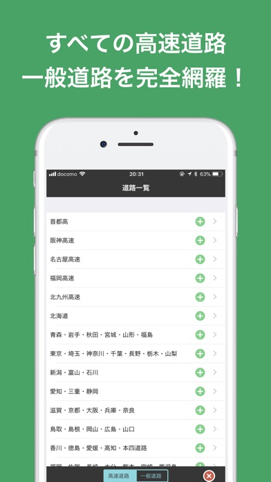 渋滞情報マップ( 渋滞情報・交通情報・高速道路情報)スクリーンショット