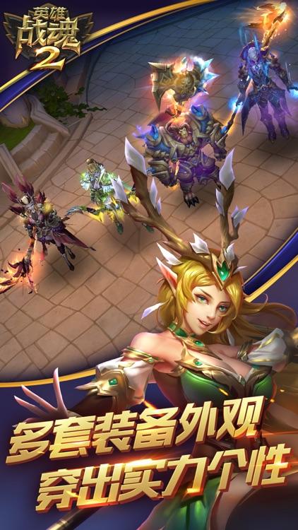 英雄战魂2 screenshot-3