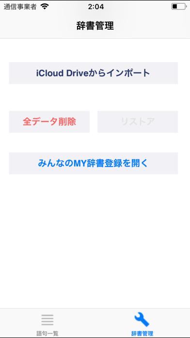 MY辞書登録 screenshot1