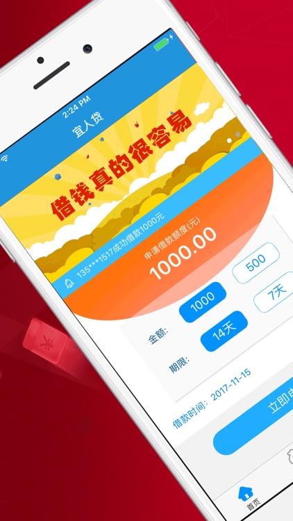 宜人贷-易加金融旗下贷款平台