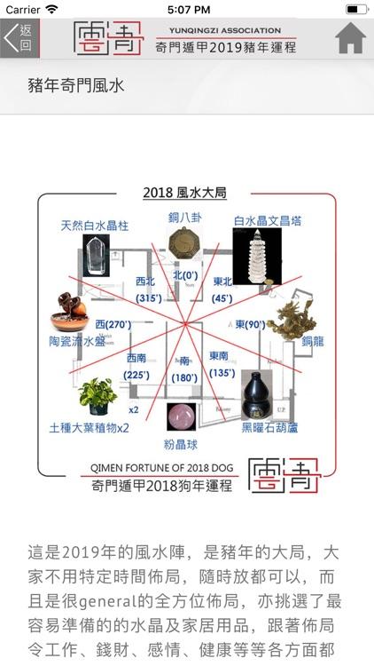 雲清子奇門遁甲豬年運程 screenshot-3